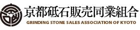 京都砥石販売同業組合